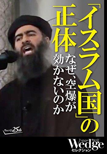 「イスラム国」の正体 なぜ、空爆が効かないのか Wedgeセレクション No.37 [Kindle版]
