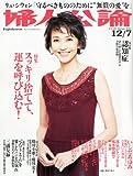 婦人公論 2011年 12/7号 [雑誌] [雑誌] / 中央公論新社 (刊)