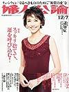 婦人公論 2011年 12/7号 [雑誌]