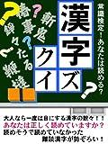 アタマがよくなる漢字クイズ