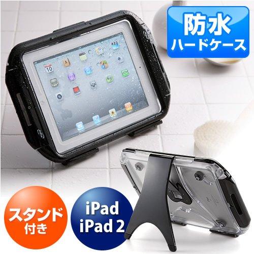 サンワサプライ アウトレット iPad Retina (第4世代) 新しいiPad(第3世代) iPad2 iPad 防水ハードケース スタンド機能付