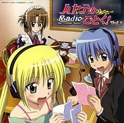 ラジオCD「ハヤテのごとく! Radio the combat butler」Vol.1