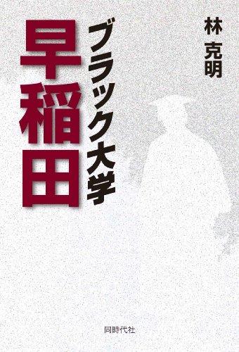 ブラック大学 早稲田