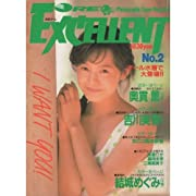 Ore excellent no.2―: I want you! (別冊ORE)