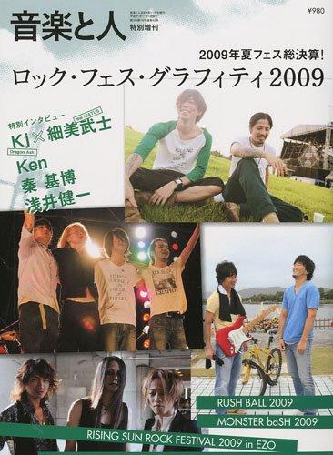 音楽と人2009年11月号増刊 ロック・フェス・グラフィティ 2009 2009年 11月号 [雑誌]