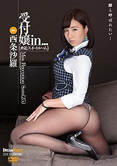 受付嬢in...(脅迫スイートルーム) Miss Reception Sara(25) 標的 西条沙羅 [DVD]