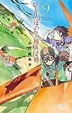 ひとりぼっちの地球侵略 9 (ゲッサン少年サンデーコミックス)