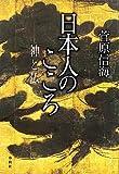 日本人のこころ―神と仏
