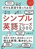 CD2枚付 何でも英語で言ってみる!シンプル英語フレーズ2000