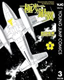 極光ノ銀翼 3 (ヤングジャンプコミックスDIGITAL)