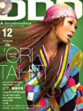 DDD (ダンスダンスダンス) 2008年 12月号 [雑誌]