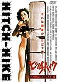 ヒッチハイク(ヘア無修正 ニューマスター版) [DVD]