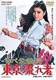 ずべ公番長 東京流れ者 [DVD]