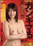 パキパキにガンギマる三浦恵理子 [DVD]