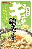 レシピがギュッと 鍋キューブ本 鍋だけじゃもったいない!  ご飯・麺・おかずのレシピ