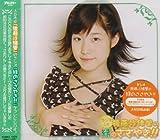 緑のささやき!! ラジオCD