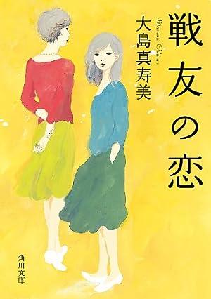 大島真寿美『戦友の恋』[Kindle版]