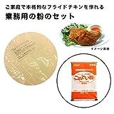 【送料無料】ご家庭で本格的なフライドチキンを作れる粉セット