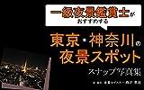 一級夜景鑑賞士がおすすめする東京・神奈川の夜景スポット スナップ写真集