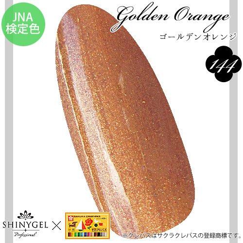 シャイニージェル プロフェッショナル カラージェルネイル 4g ゴールデンオレンジ 144