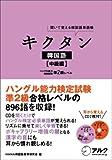 キクタン韓国語―聞いて覚える韓国単語帳 (中級編)