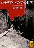 シチリア・マフィアの世界 (講談社学術文庫)