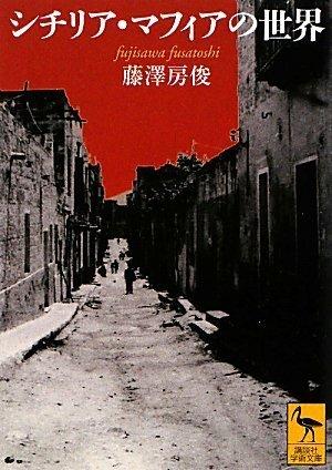 シチリア・マフィアの世界