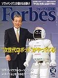 フォーブス2006年12月号