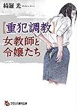 【重犯調教】女教師と令嬢たち (フランス書院文庫)