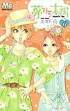 夢みる太陽 6 (マーガレットコミックス)