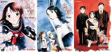 Koi Kaze Complete Collection