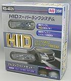 REMIX [ レミックス ] HID スーパーランプシステム(角型) 6000K [ 品番 ] RS4835