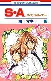 S・A(スペシャル・エー) 16 (花とゆめコミックス)