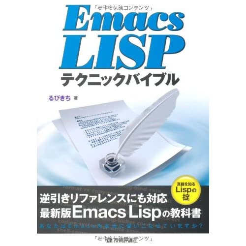 Emacs Lispテクニックバイブル