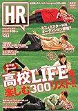 HR (エイチアール) #013 2012年 05月号 [雑誌]
