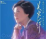 美空ひばり生誕70年記念 ミソラヒバリ カバーソング コレクション