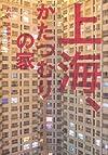 上海、かたつむりの家
