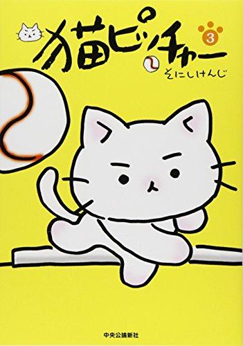猫ピッチャー 3