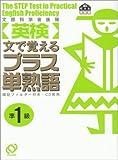 英検プラス単熟語準1級―文で覚える (旺文社英検書)