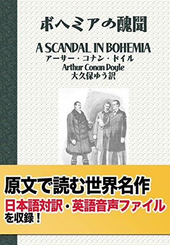 【日英対訳】ボヘミアの醜聞(シャーロックホームズの冒険):原文世界名作(1): 英単語注釈付き