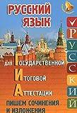 img - for Russkii iazyk dlia GIA. Pishem izlozheniia i sochineniia book / textbook / text book