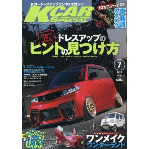 K-CARスペシャル 2016年 07 月号 [雑誌]