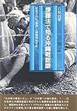 援護法で知る沖縄戦認識―捏造された「真実」と靖国神社合祀