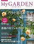 My GARDEN No.64 バラと暮らす幸せ(マイガーデン) 2012年 11月号 [雑誌]