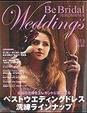 Amazon.co.jpBe Bridal Hiroshima Wedding's vol.22(2013)―2013年の花嫁に贈る!世界のウエディングドレスと