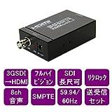 3GSDI-HDMI変換器 SMPTE A,B 60/59.94Hz対応【e3GSDI-HDMI】