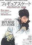 フィギュアスケートメモリアルブック 2015