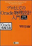 プロとしてのOracle物理設計入門 増補改訂版 [Oracle現場主義]