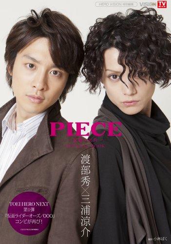 『PIECE~記憶の欠片~』オフィシャルブック