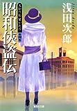 天切り松 闇がたり 第四巻 昭和侠盗伝 (集英社文庫)